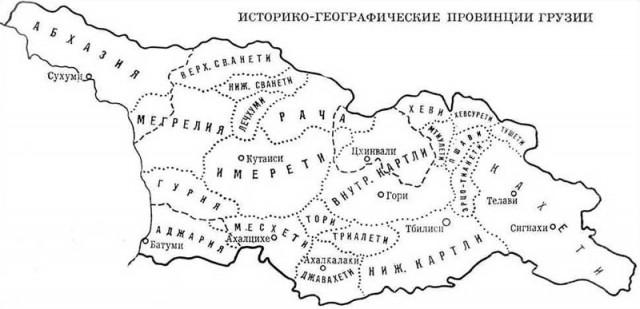 Райони Грузії